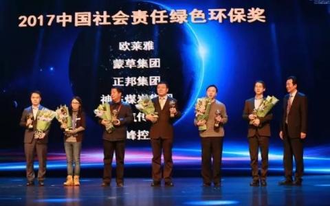 """正邦荣获""""2017中国社会责任绿色环保奖"""""""