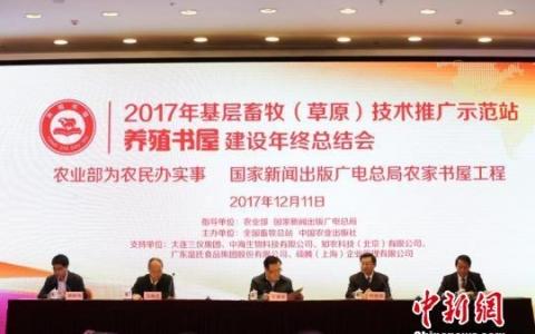 """中国将建600个专业""""书屋"""" 基本覆盖我国畜牧大县"""