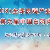 第五届(2018)全球肉鸡产业研讨会暨第六届中国白羽肉鸡产业发展大会