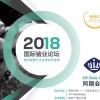 9月南京,2018(第二届)国际猪业论坛