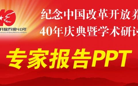 纪念中国改革开放养猪40年系列活动之庆典暨学术研讨会专家报告PPT