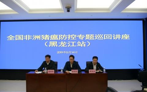 全国非洲猪瘟防控专题巡回讲座首站在黑龙江省举行