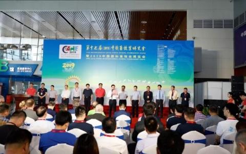 """新希望六和以""""科技赋能全产业链""""为主题参加2019中国畜牧展"""