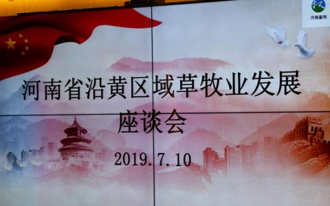 河南省畜牧局组织开展沿黄区域草牧业发展专题调研活动