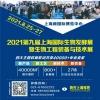 2021第九届上海国际生物发酵技术装备展全新起航、乘风破浪