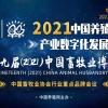 关于召开中国(2021)养殖设备产业数字化发展峰会首轮通知