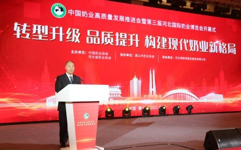 中国奶业高质量发展推进会在河北唐山召开