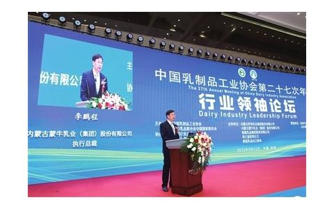 蒙牛李鹏程:打造碳中和品牌推动中国乳业开启绿色低碳新时代